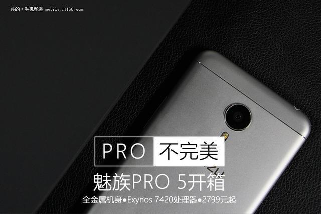 金属外壳旗舰级2799元起 魅族手机PRO 5入门拆箱