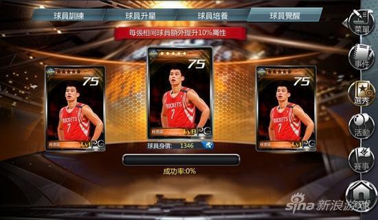 NBA梦之队如何抽红卡?几率会更高
