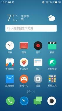 魅族手机PRO 5升级Flyme 5感受:更便于入门
