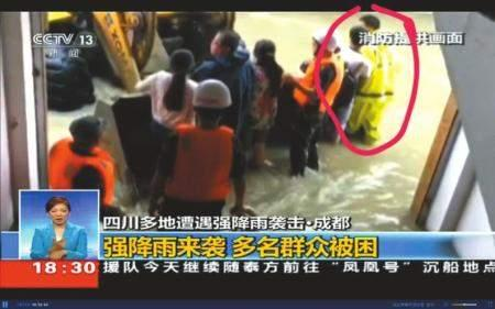 成都协警休假回乡遇洪水 蹚水14小时救出20余人