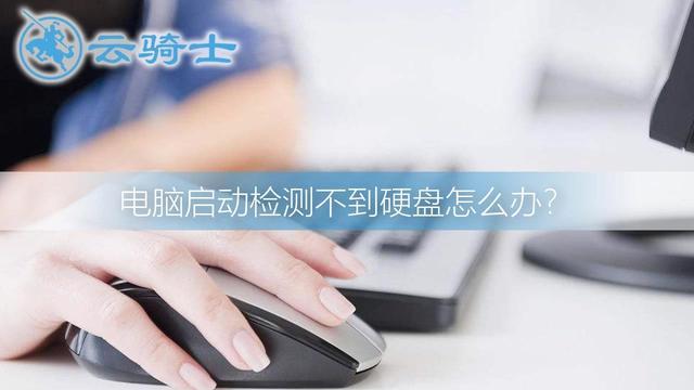 电脑开机显示检测不到硬盘是怎么回事