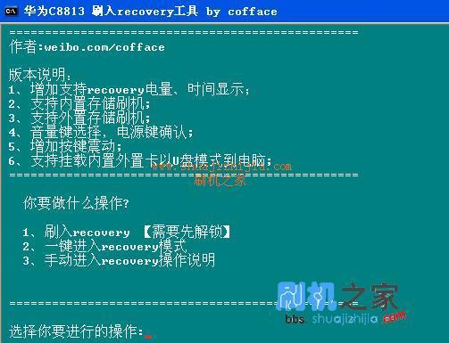 华为C8813手机刷机图文教程