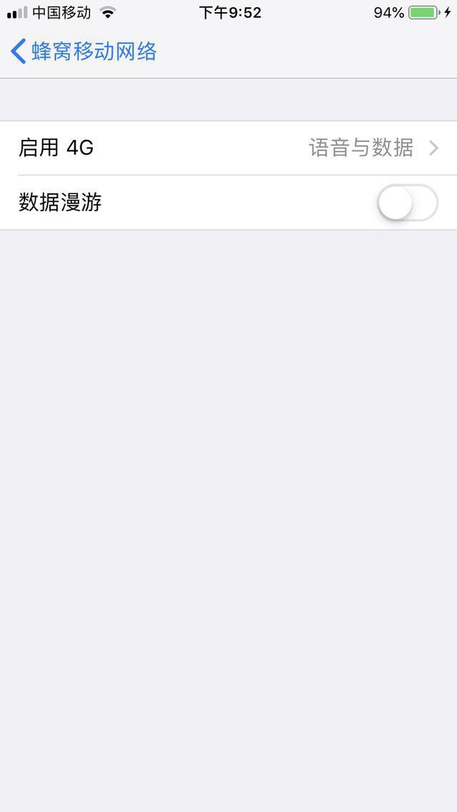 8、移动互联-iPhone网络连接设置