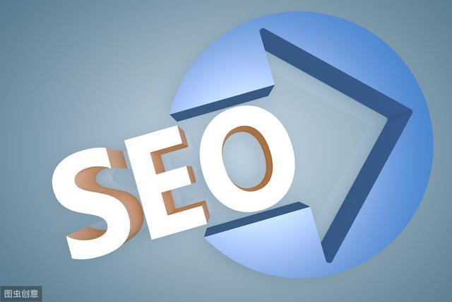 SEO搜索引擎优化,帮你解决新站收录问题
