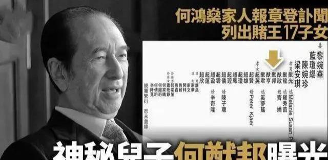 港媒刊赌王讣告,何鸿燊神秘儿子何猷邦曝光,他为何被隐瞒二十年
