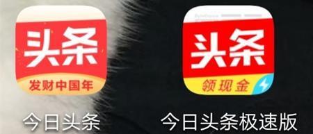 现在很多app都有极速版,如,今日头条,微博,爱奇艺等,极速版和普通版有什么区别?