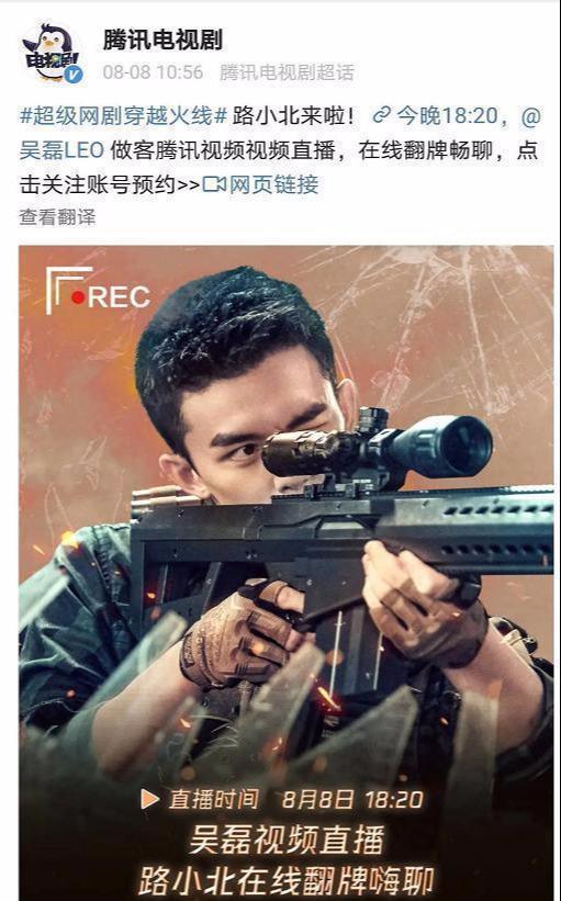吴磊争番位遭腾讯视频封杀!现直播取消新剧难上映,出局穿越火线