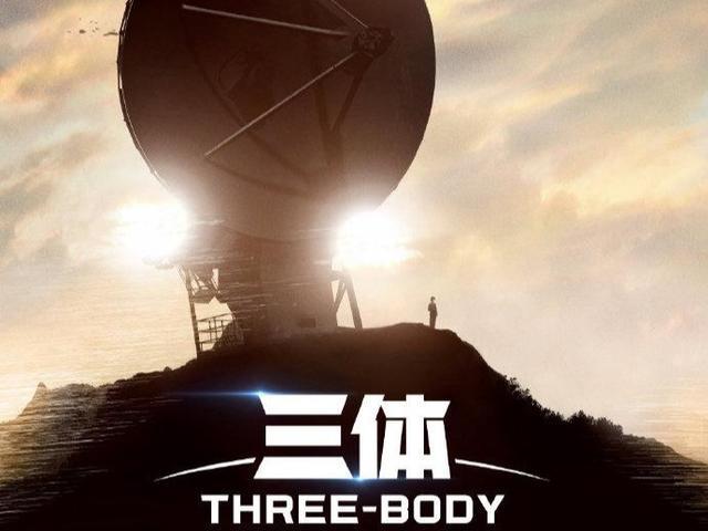 刘慈欣获得雨果奖的作品是3体吗