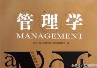 管理学是什么样的一门学科,怎样去学好它