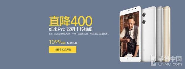 直降400 双摄十核旗舰红米Pro仅1099元