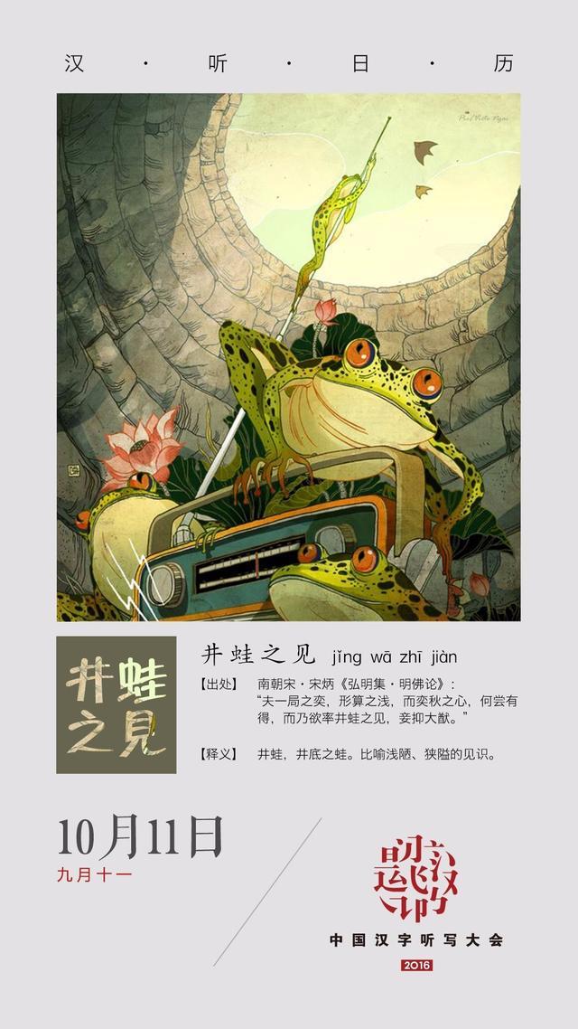 云龙井蛙的意思及比喻什么生肖????