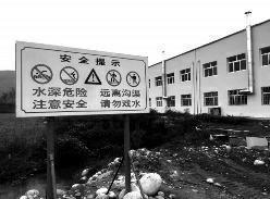 岐山石头河锰业有限公司