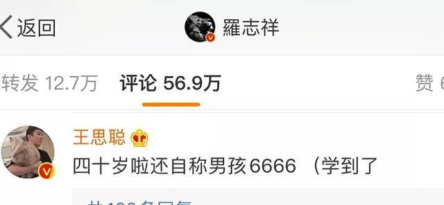 王思聪评论罗志祥长文:40岁了还自称男孩666。网友热议:看来校长钱还完了