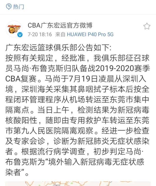 重磅!广东男篮宣布小外援已被确诊新冠,不止损失300万元