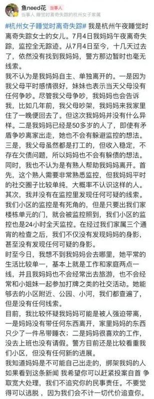 杭州失踪女子被找到!尸体出现在小区化粪池,丈夫有重大作案嫌疑