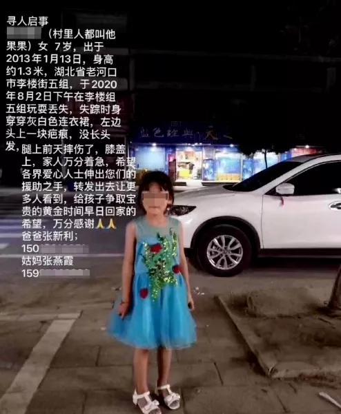 7岁女童失踪3天后,噩耗传来!独居离异邻居杀人埋尸后院