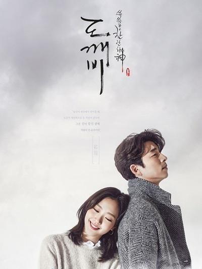 论韩国电视剧《孤单又灿烂的神——鬼怪》