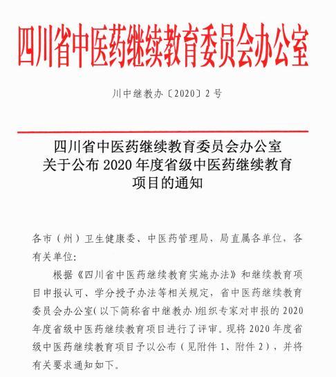 喜讯!全国著名男科学专家王久源教授继续教育项目获批