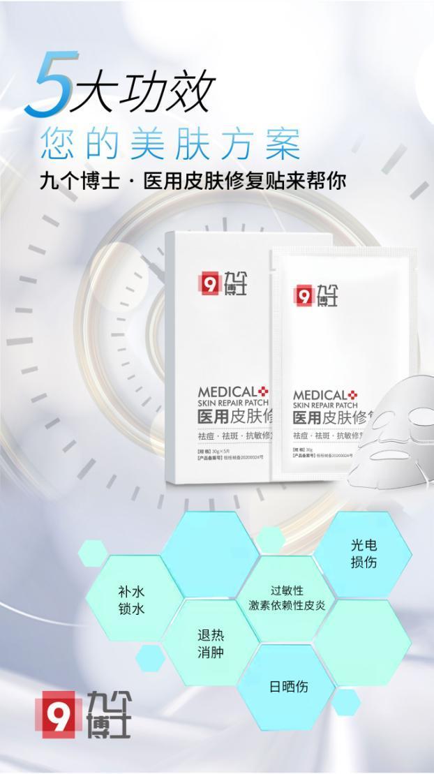 九个博士医用皮肤修复贴进入大众消费市场