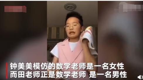 """""""钟美美""""模仿老师视频被下架,是因为被""""约谈""""?班主任回应了"""