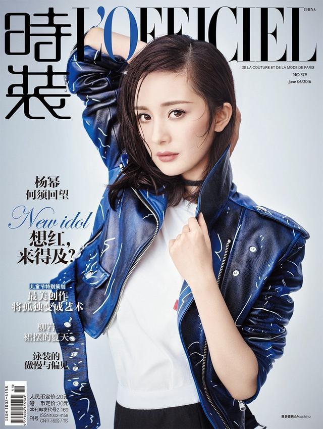 杨幂时装杂志封面,温柔果敢可爱优雅