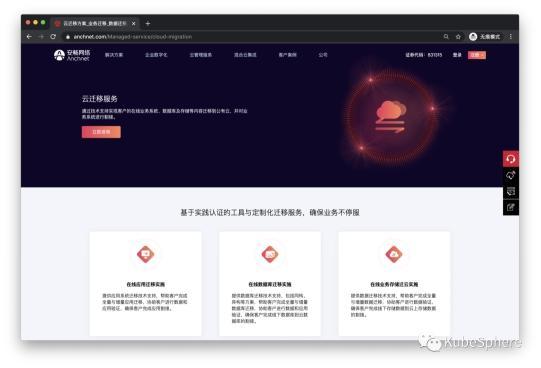 安畅网络借助KubeSphere构建SmartAnt云原生迁移实践