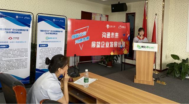 """""""创客北京2020""""创新创业大赛门头沟赛区赛前预演成功举办"""