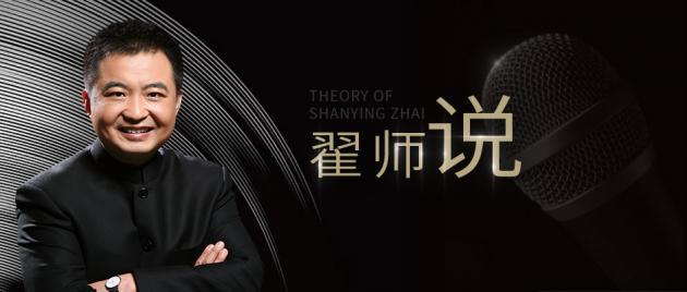 普华集团翟山鹰老师:实体经济的五大雷区与五条封锁线