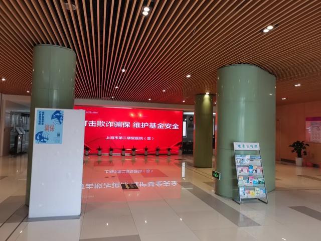 上海市第二康复医院:医保宣传月 我们在行动