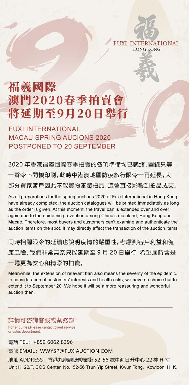 「桑蚕图片」香港福羲國際拍賣行| 春季拍賣會最新時間再延期安排