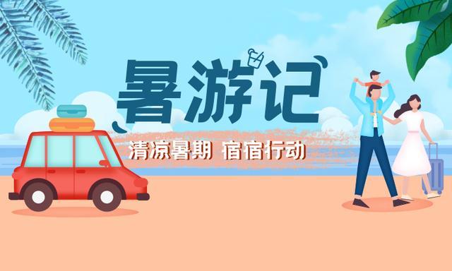 暑游记:住进木鸟民宿 遇见夏日美好