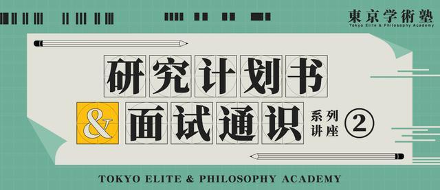 日本留学读研:写研究计划书应该如何落笔?