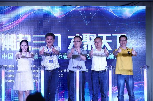 """""""潮起三门·才聚天下"""" 中国·三门第二届国际高层次人才创业创新大赛在西安启动"""