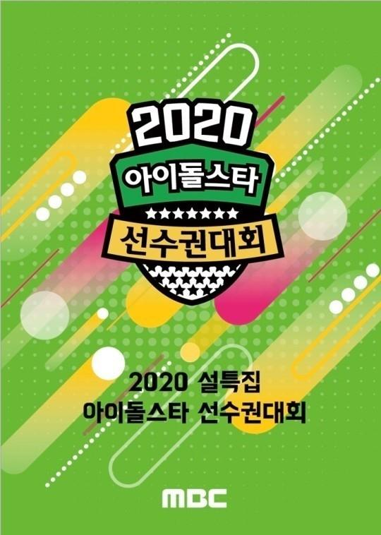 D社快來! MBC確定舉辦中秋特輯《偶運會》大型戀愛真人秀上演?