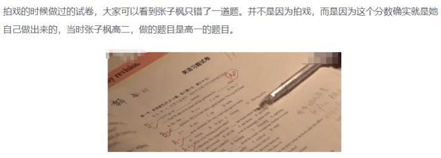捧得太高!网传张子枫高考成绩才三百多,被质疑人设翻车
