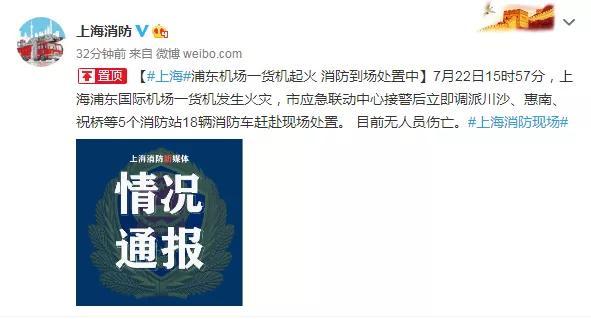 突发!一架波音777在上海浦东机场起火