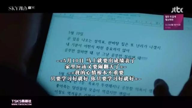 大热韩剧《天空之城》备受好评:真正优秀的人,应该是什么样的?