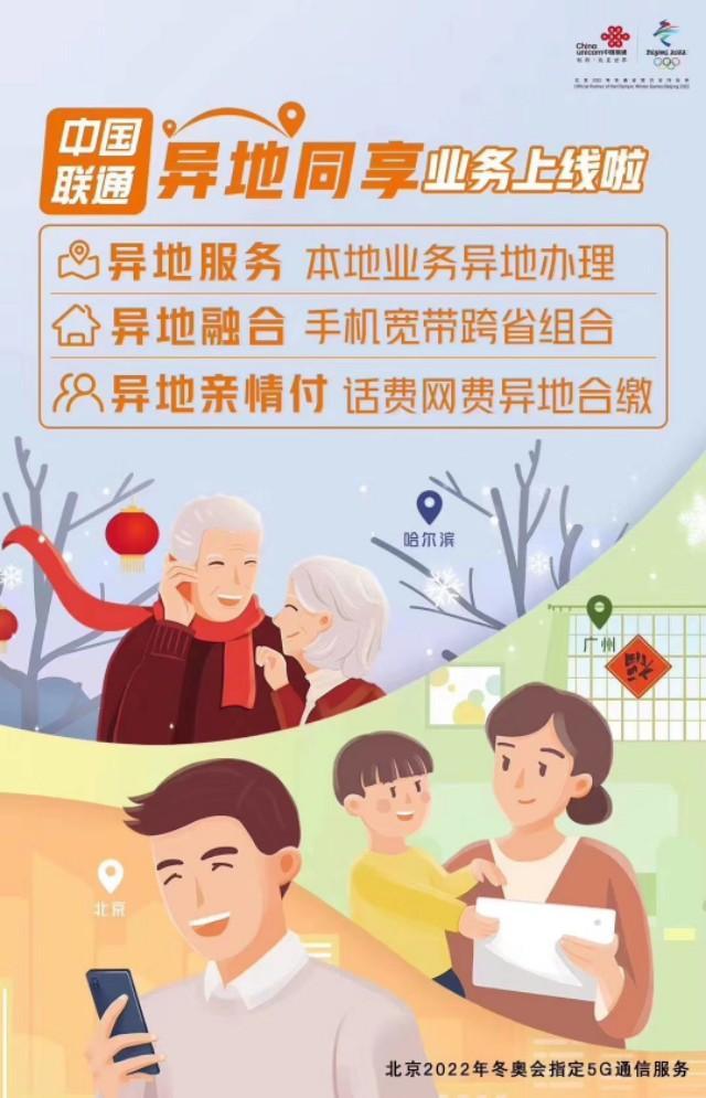 北京联通装宽带送的手机卡能在外地打电话的吗