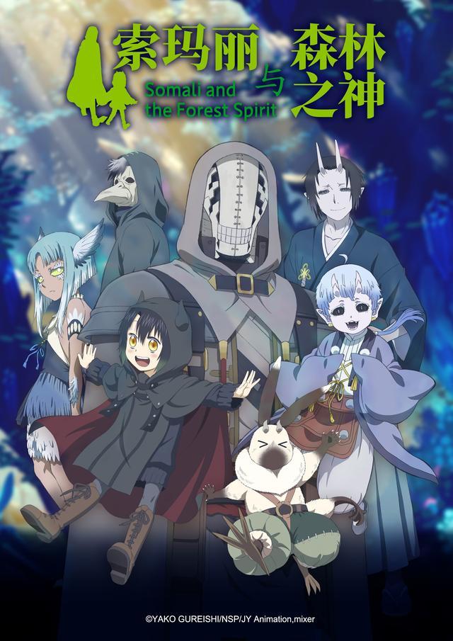 TV动画《索玛丽与森林之神》公开PV与最新海报 森山直太朗、吉俣良、山冈晃等金牌制作人坐镇-ANICOGA