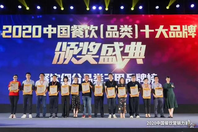 厉害了!袁记肉夹馍荣获2020中国肉夹馍三甲品牌