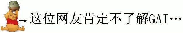 GAI怒怼网友惹争议,随后删评;周杰伦自曝将自导自演好莱坞电影