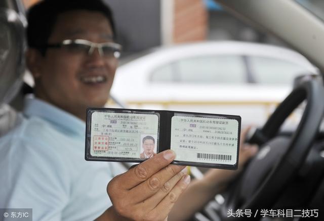 增驾驾驶证怎么复印?