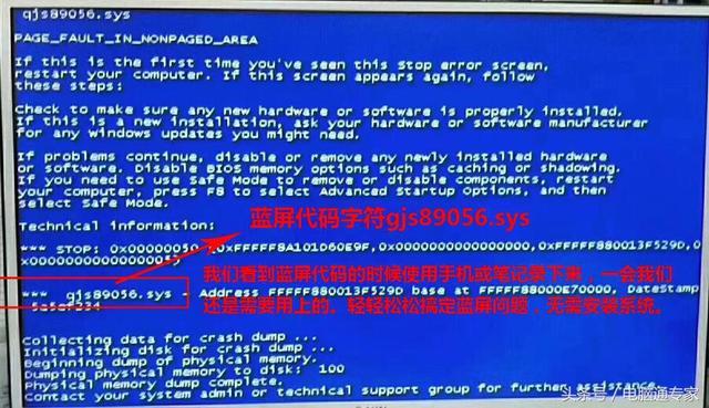 XP系统显示蓝屏上面说C盘问题,必须按F8才可以进入桌面