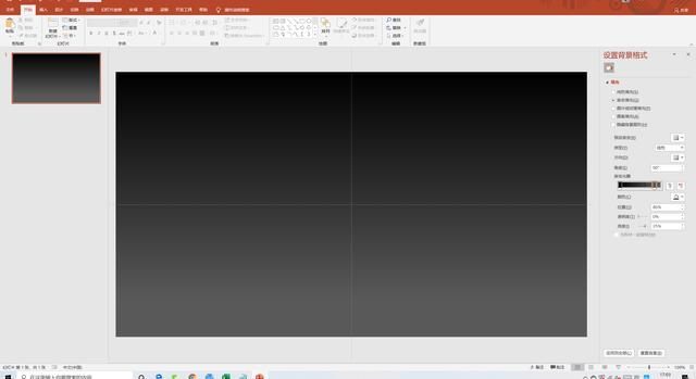 PPTで3Dリアルなエフェクトワードを作成する方法