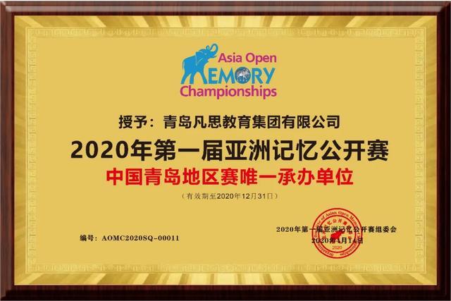 喜报!!!2020第一届亚洲记忆公开赛青岛赛区承办单位确定(图2)