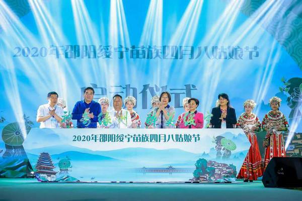 深呼吸,到绥宁――2020湖南邵阳绥宁苗族四月八姑娘节火爆开幕