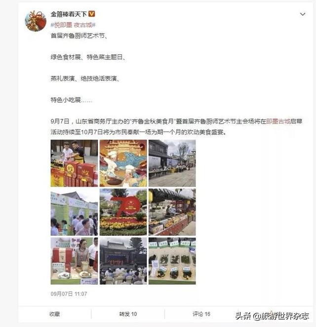 网红大咖齐聚即墨古城 数百万曝光量点赞古城魅力(图15)