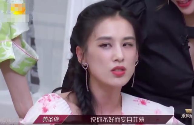 """霸气依旧!节目组给黄圣依看""""海娃""""表演,她却说不因此妄自菲薄"""