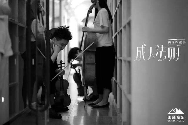 管弦乐队的夏天:年轻古典音乐人的破圈之路