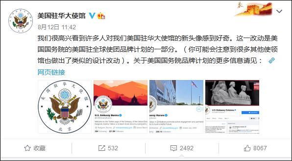 驻华大使馆徽章删掉中国,美方回应